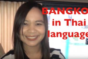 Bangkok in Thai Language